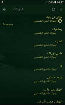 النقشبندى screenshot 4