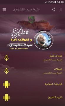 النقشبندى poster