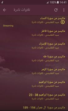 النقشبندى screenshot 3