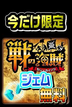 【センノカ】戦の海賊ジェム無料ゲット poster