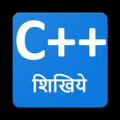 C++ हिंदी में शिखिये icon