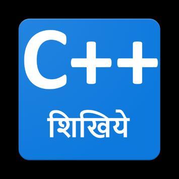 C++ हिंदी में शिखिये screenshot 1