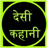 देसी कहानी : Desi Kahani icon