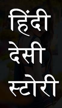 हिंदी देसी सेक्सी कहानी poster