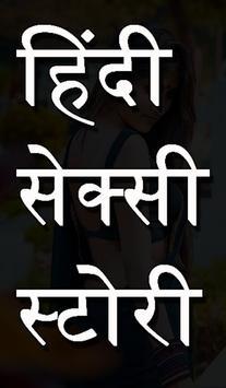 हिंदी देसी सेक्सी कहानी apk screenshot