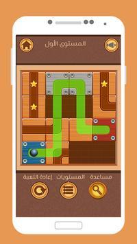 العاب ذكاء لعبة توصيل الكرة للعباقرة screenshot 1