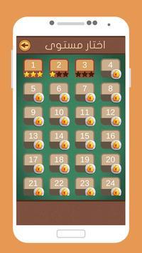 العاب ذكاء لعبة توصيل الكرة للعباقرة screenshot 2