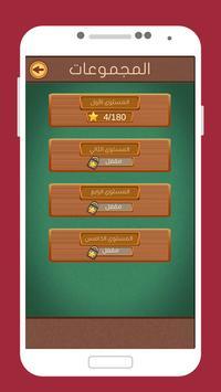 العاب ذكاء لعبة توصيل الكرة للعباقرة screenshot 3