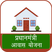 Pradhan Mantri Awas Yojana NEW icon