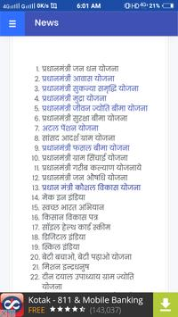 Pradhan Mantri Awas Yojana NEW poster