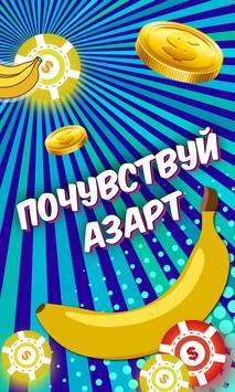 Крэйзи Мартышка - Собери бананы скриншот 8
