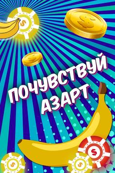 Крэйзи Мартышка - Собери бананы скриншот 2