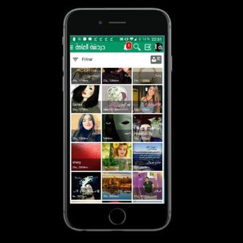 دردشة العامة screenshot 4