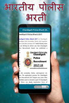 Indian Police Bharti 2017-18 apk screenshot