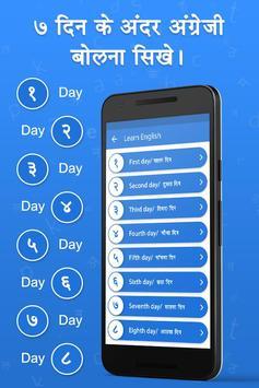English Bolna Sikhe 7 days - Angreji Sikhe screenshot 4