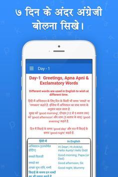 English Bolna Sikhe 7 days - Angreji Sikhe screenshot 5