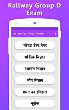 Railway Group D Exam screenshot 1