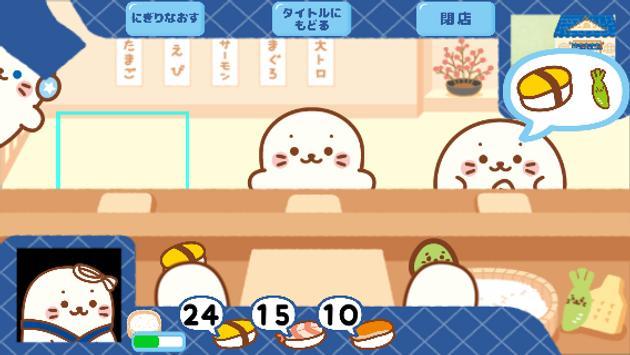 しろたん寿司 はじめました apk screenshot