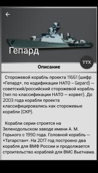 Российское оружие FREE screenshot 3