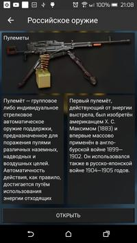 Российское оружие FREE screenshot 7
