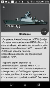 Российское оружие FREE screenshot 4