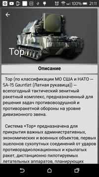 Российское оружие FREE screenshot 5