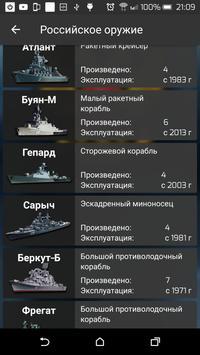 Российское оружие FREE apk screenshot