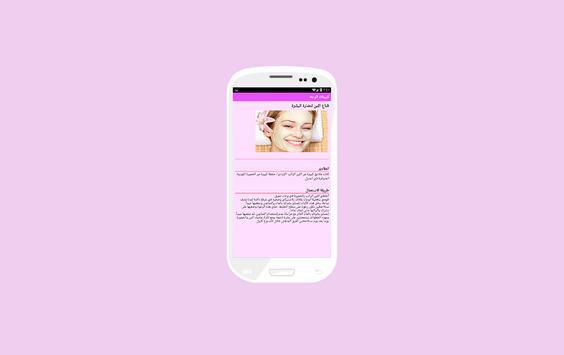 face care cream apk screenshot