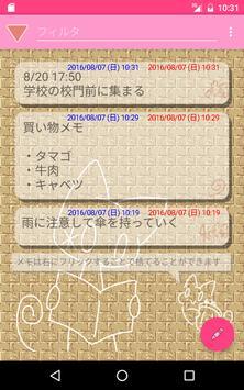 CMemo screenshot 4