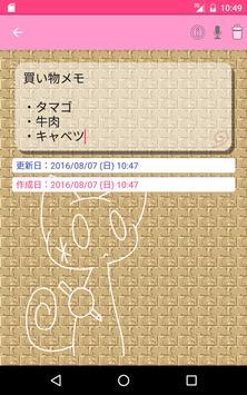 CMemo screenshot 9