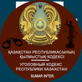 ҚЫЛМЫСТЫҚ  КОДЕКС / УГОЛОВНЫЙ КОДЕКС icon