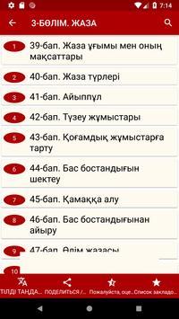 ҚЫЛМЫСТЫҚ  КОДЕКС / УГОЛОВНЫЙ КОДЕКС screenshot 4