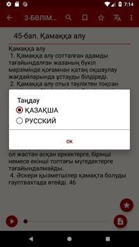 ҚЫЛМЫСТЫҚ  КОДЕКС / УГОЛОВНЫЙ КОДЕКС screenshot 2