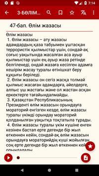ҚЫЛМЫСТЫҚ  КОДЕКС / УГОЛОВНЫЙ КОДЕКС screenshot 3