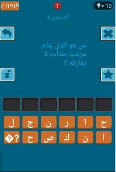 سؤال و جواب screenshot 1