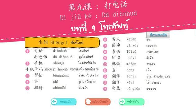 ChineseMania fot tablet apk screenshot