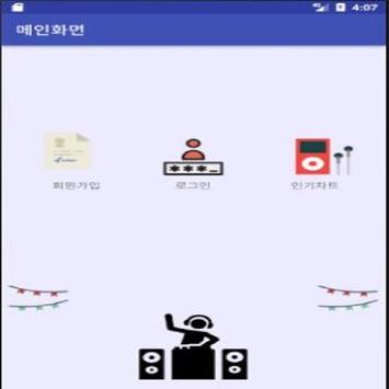 음원관리프로그램 apk screenshot