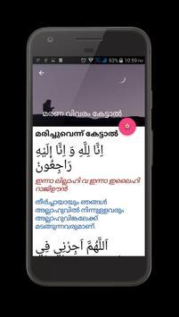 Mayyith paripalanam apk screenshot