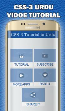 CSS-3 Video Tutorial in Urdu screenshot 1