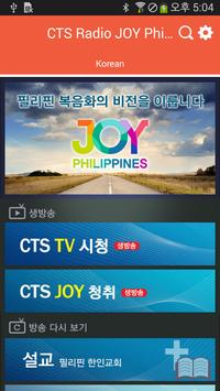 조이필리핀 - joyphilippines apk screenshot