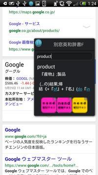 別窓英和辞書Free apk screenshot