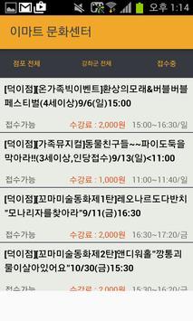 이마트, 롯데백화점, 현대백화점, 홈플러스, 롯데마트 문화센터모음 poster