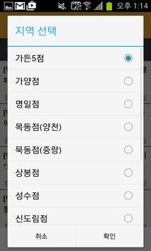 이마트, 롯데백화점, 현대백화점 문화센터모음 apk screenshot
