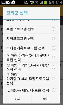 이마트, 롯데백화점, 현대백화점, 홈플러스, 롯데마트 문화센터모음 screenshot 3
