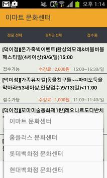 이마트, 롯데백화점, 현대백화점, 홈플러스, 롯데마트 문화센터모음 screenshot 4