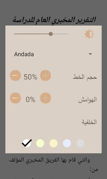 الحجامة الصحيحة screenshot 4