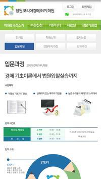 창원코리아경매/NPL학원 poster