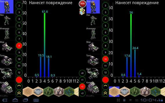 Unofficial Uniwar Damage Calc apk screenshot