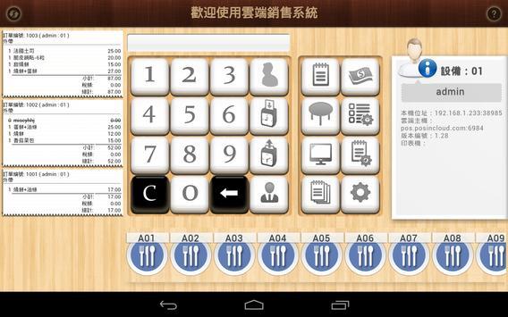 巧掌櫃雲端行動POS系統 apk screenshot
