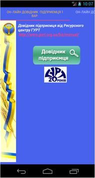 Центр розвитку підприємництва apk screenshot